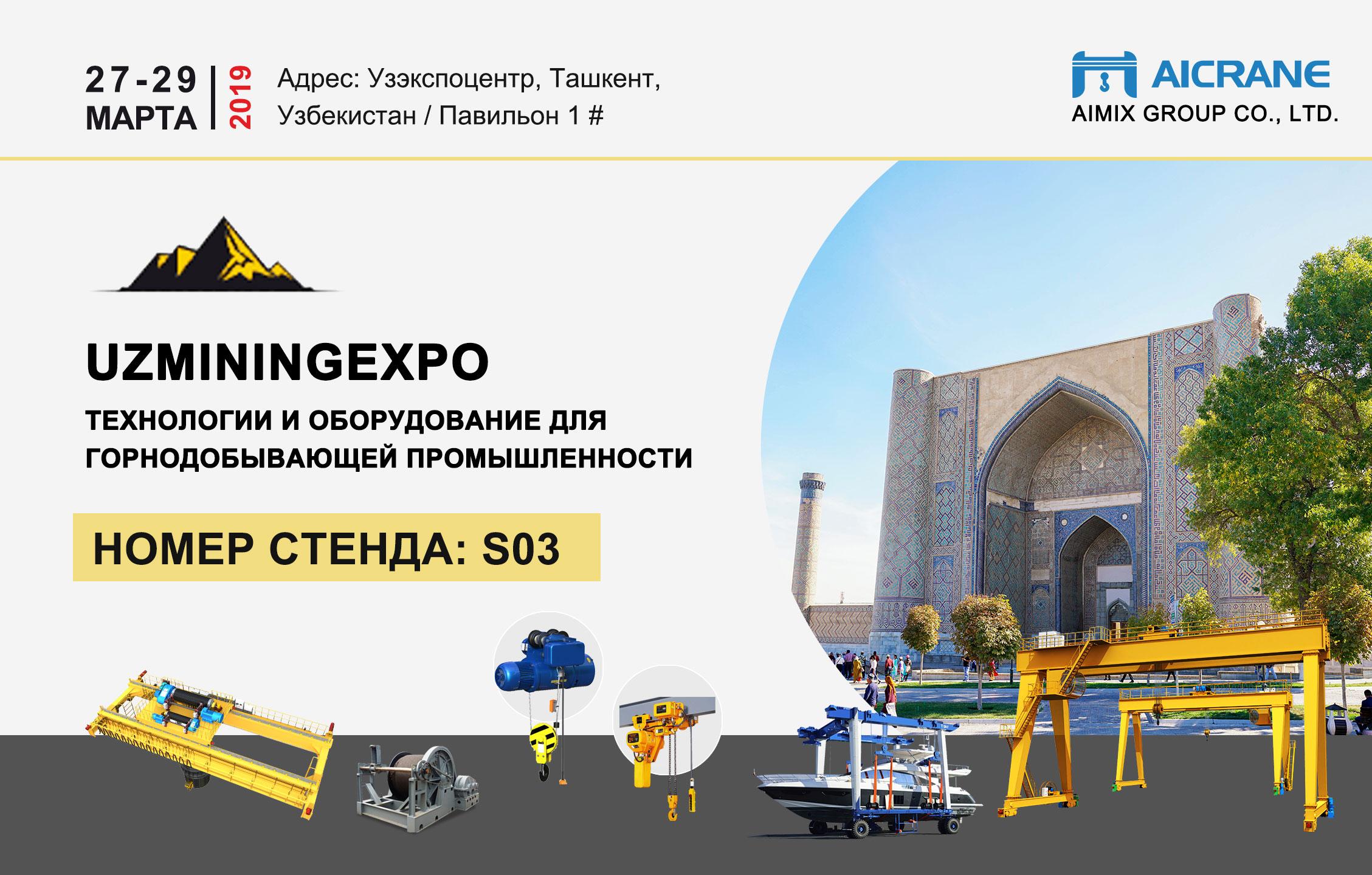 UzMiningExpo 2019 Стенд S03 выставка мостовых козловых кранов